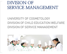 division of service management